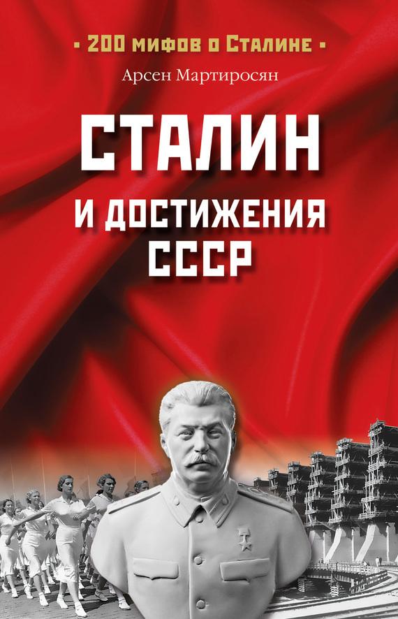 Арсен Мартиросян Сталин и достижения СССР и в сталин о национальном вопросе