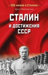 Мартиросян, Арсен  - Сталин и достижения СССР