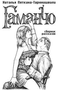 Пяткина-Тархнишвили, Наталья  - Гаманчо (сборник)