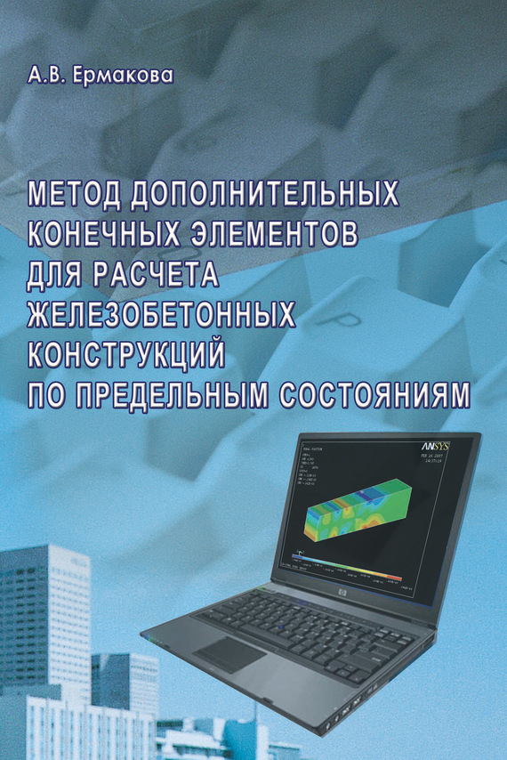 А. В. Ермакова Метод дополнительных конечных элементов для расчета железобетонных конструкций по предельным состояниям