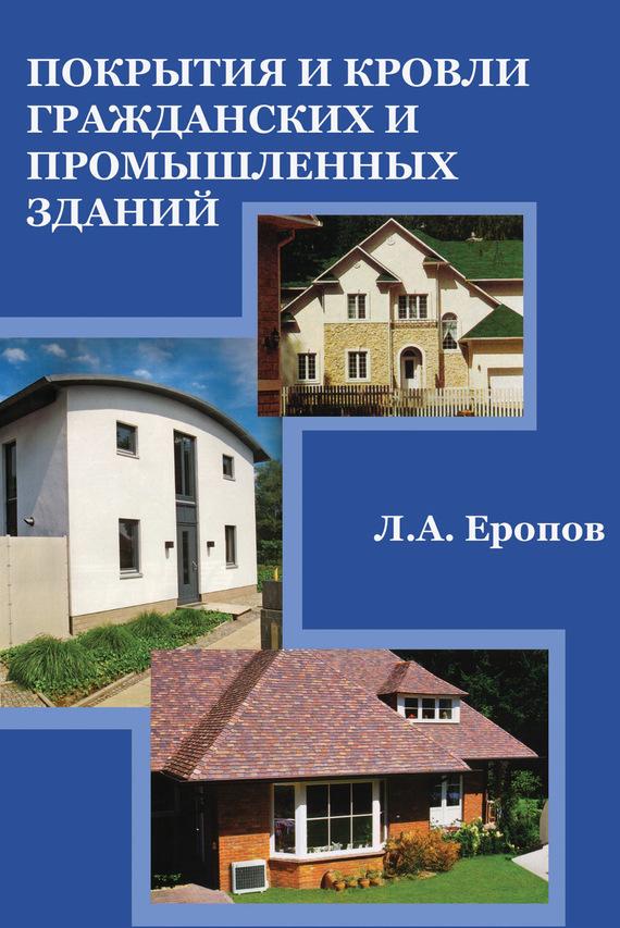 Л. А. Еропов