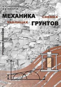 Заручевных, И. Ю.  - Механика грунтов в схемах и таблицах