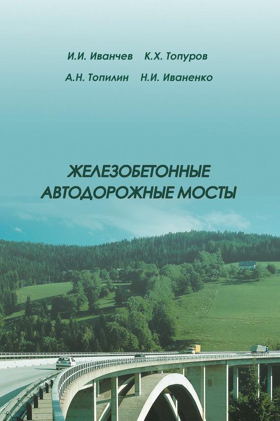 И. И. Иванчев Железобетонные автодорожные мосты амоксиклав или амоксициллин в болгарии