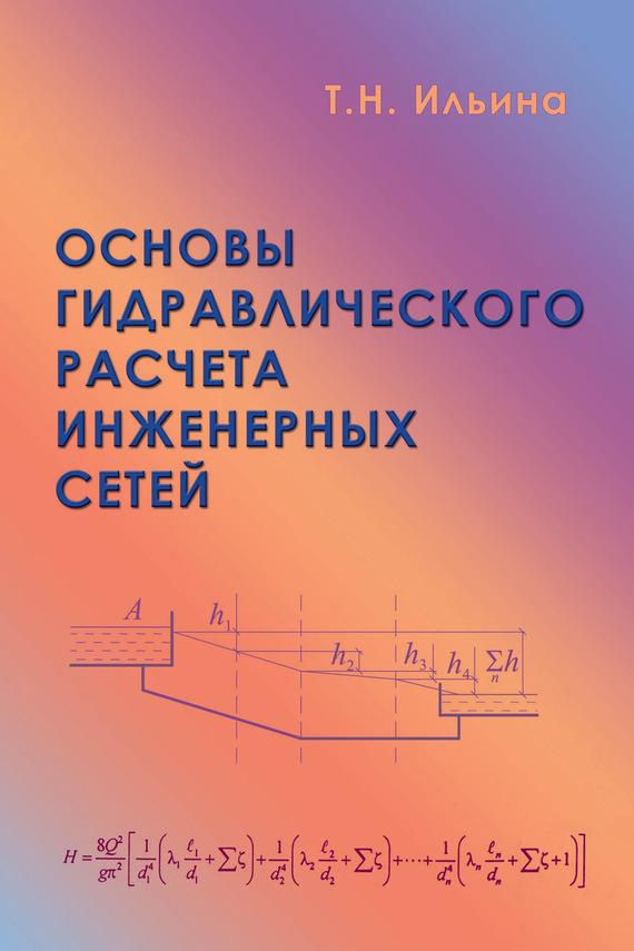 Т. Н. Ильина Основы гидравлического расчета инженерных сетей о н калинина основы аэрокосмофотосъемки