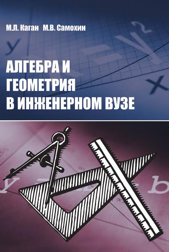 М. Л. Каган Алгебра и геометрия в инженерном вузе кремер н фридман м линейная алгебра учебник и практикум