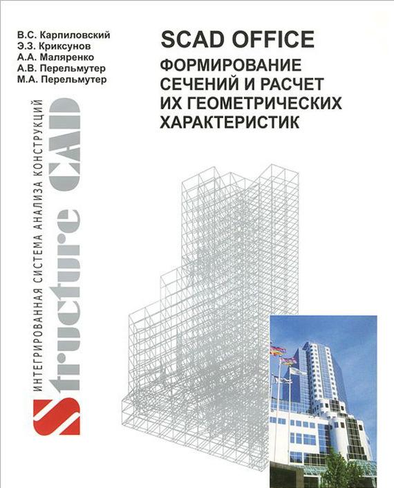 Скачать В. C. Карпиловский бесплатно SCAD Office. Формирование сечений и расчет их геометрических характеристик