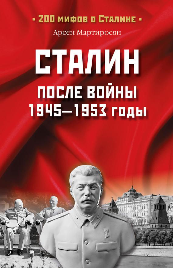 Арсен Мартиросян. Сталин после войны. 1945 -1953 годы