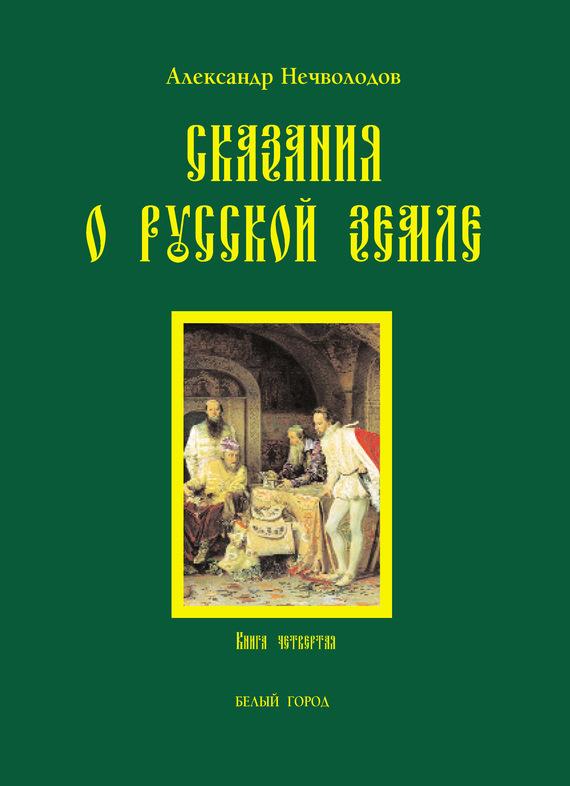 Александр Нечволодов Сказания о Русской земле. Книга 4