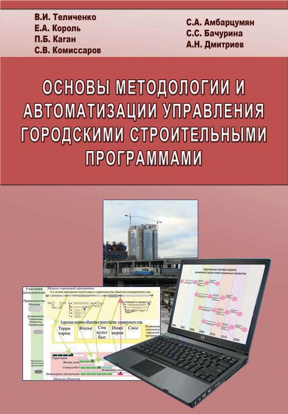Основы методологии и автоматизации управления городскими строительными программами изменяется спокойно и размеренно