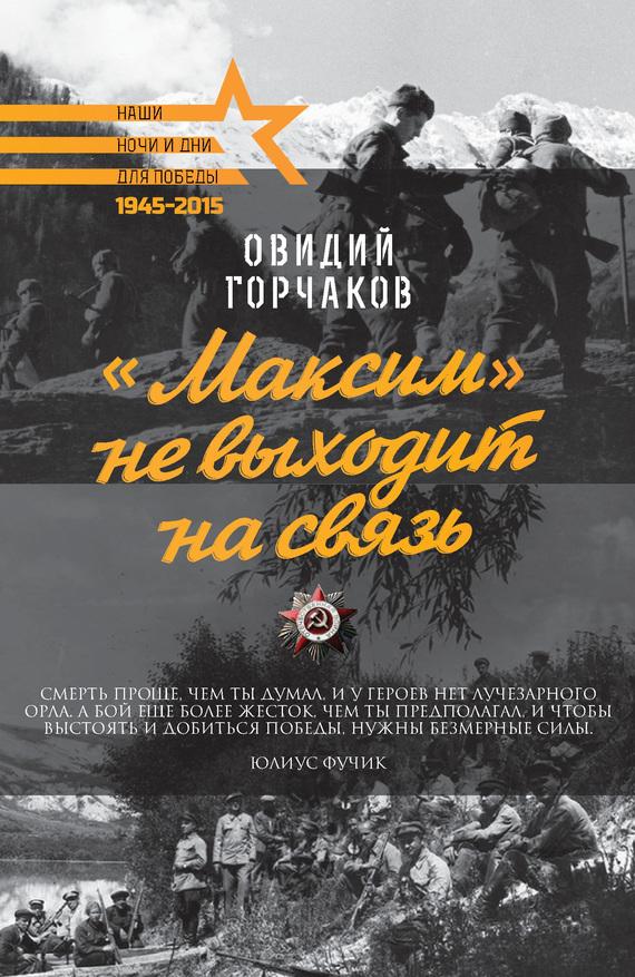 Овидий Горчаков «Максим» не выходит на связь овидий горчаков максим не выходит на связь