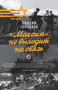 Горчаков, Овидий  - «Максим» не выходит на связь