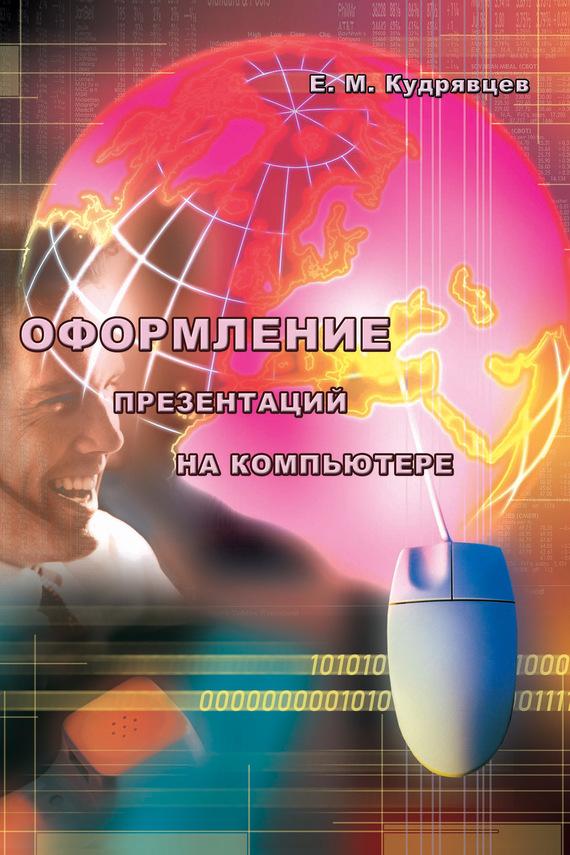 Е. М. Кудрявцев Оформление презентаций на компьютере