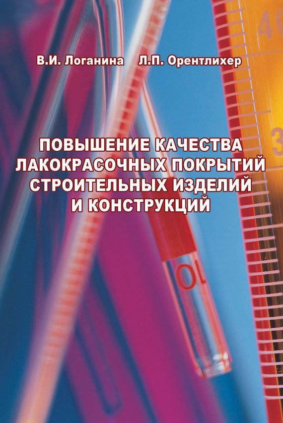 Валентина Логанина бесплатно