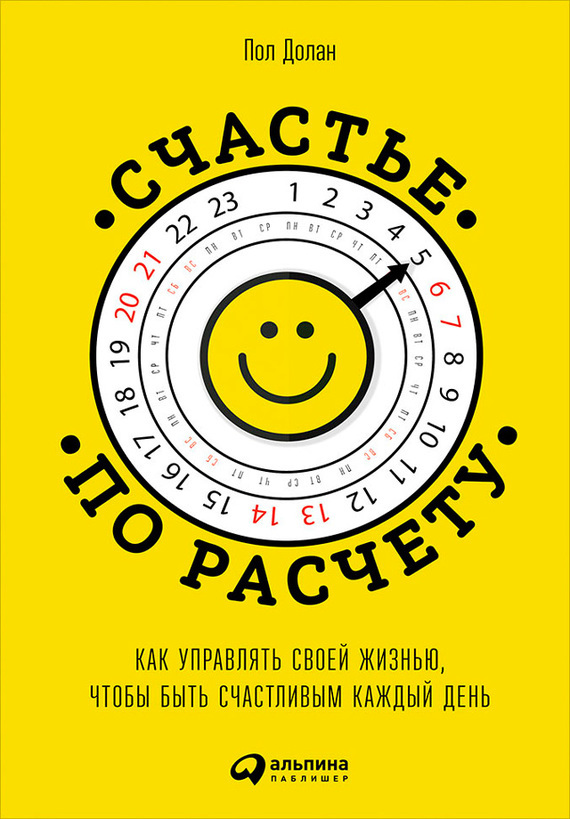 Обложка книги Счастье по расчету. Как управлять своей жизнью, чтобы быть счастливым каждый день, автор Долан, Пол