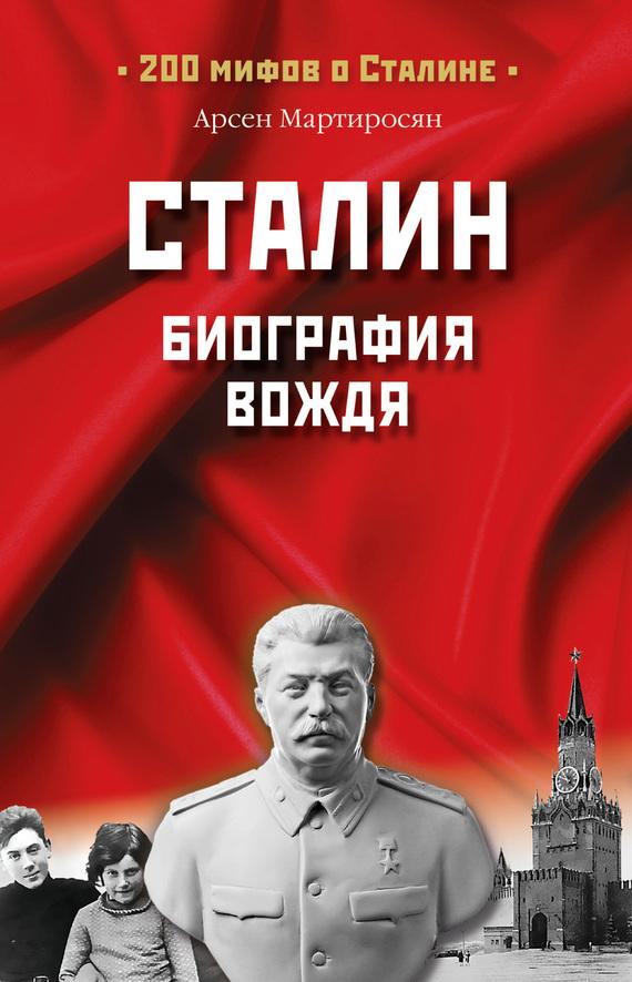 Арсен Мартиросян Сталин. Биография вождя сталин биография вождя