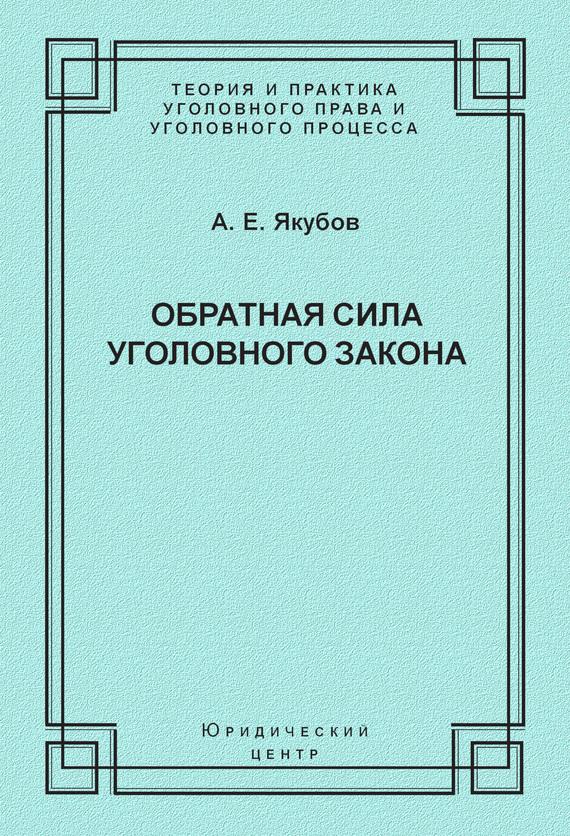 А. Е. Якубов