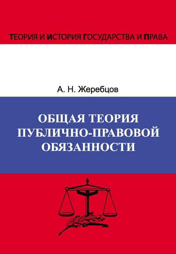 Общая теория публично-правовой обязанности изменяется активно и целеустремленно