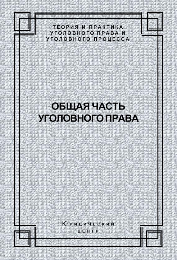Коллектив авторов Общая часть уголовного права статьи по методологии и толкованию уголовного права