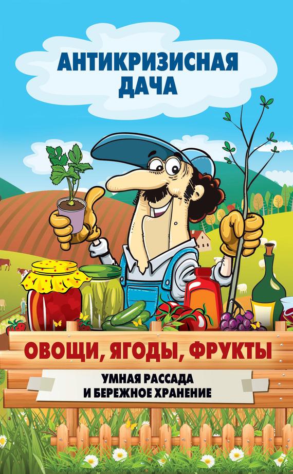 бесплатно Автор не указан Скачать Овощи, ягоды, фрукты. Умная рассада и бережное хранение