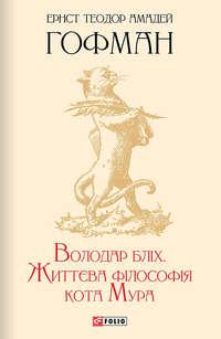 Гофман, Эрнст  - Володар бліх. Життєва філософія кота Мура