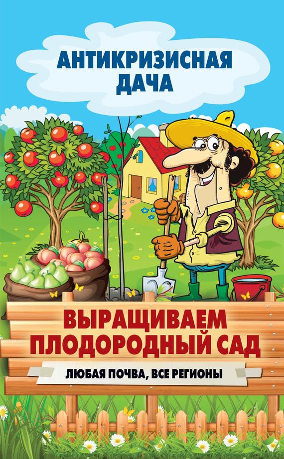 Выращиваем плодородный сад. Любая почва, все регионы изменяется быстро и настойчиво