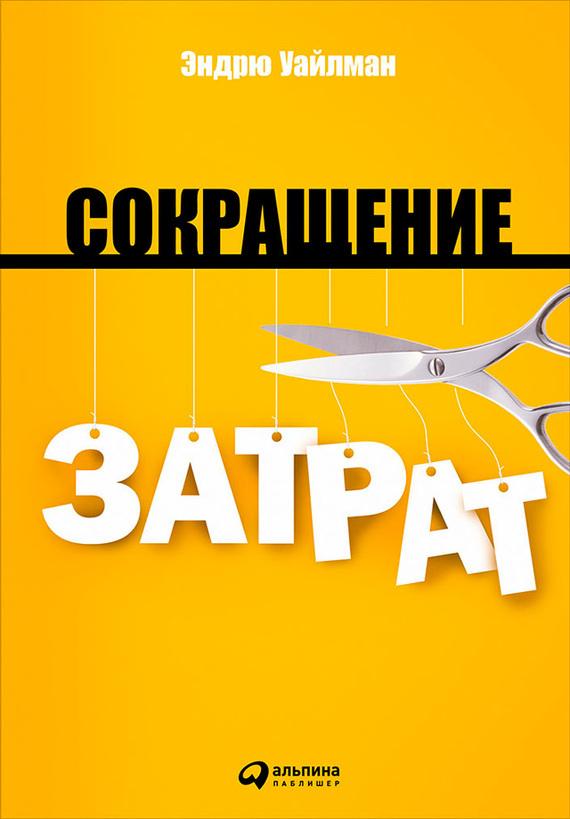 Эндрю Уайлман