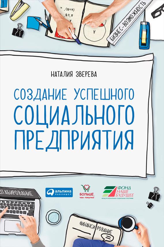 Наталия Зверева бесплатно