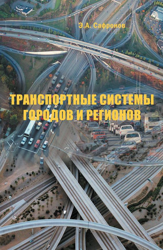 Э. А. Сафронов Транспортные системы городов и регионов