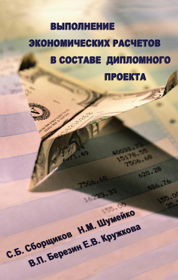 бесплатно С. Б. Сборщиков Скачать Выполнение экономических расчетов в составе дипломного проекта