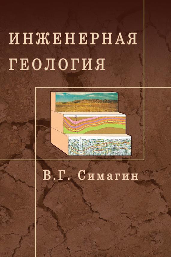 В. Г. Симагин Инженерная геология