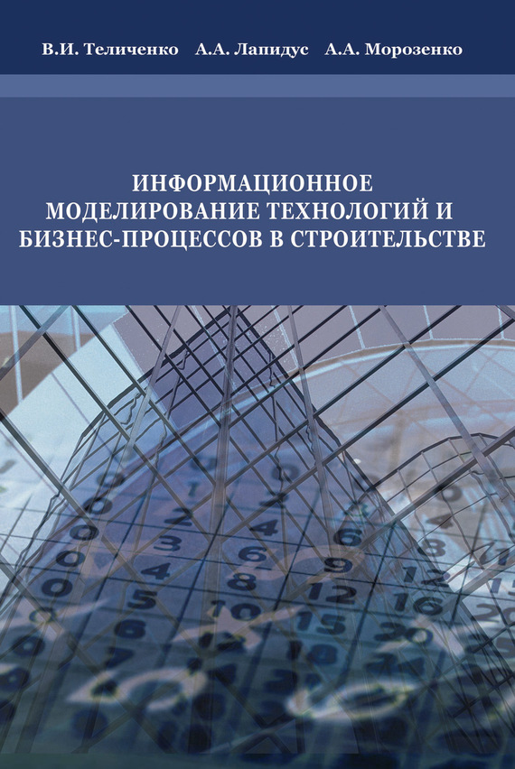 В. И. Теличенко Информационное моделирование технологий и бизнес-процессов в строительстве виль рахманкулов математическая теория виртуализации процессов проектирования и трансфера технологий