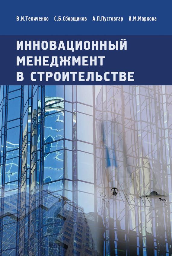 В. И. Теличенко Инновационный менеджмент в строительстве. Учебник инновационный менеджмент учебник