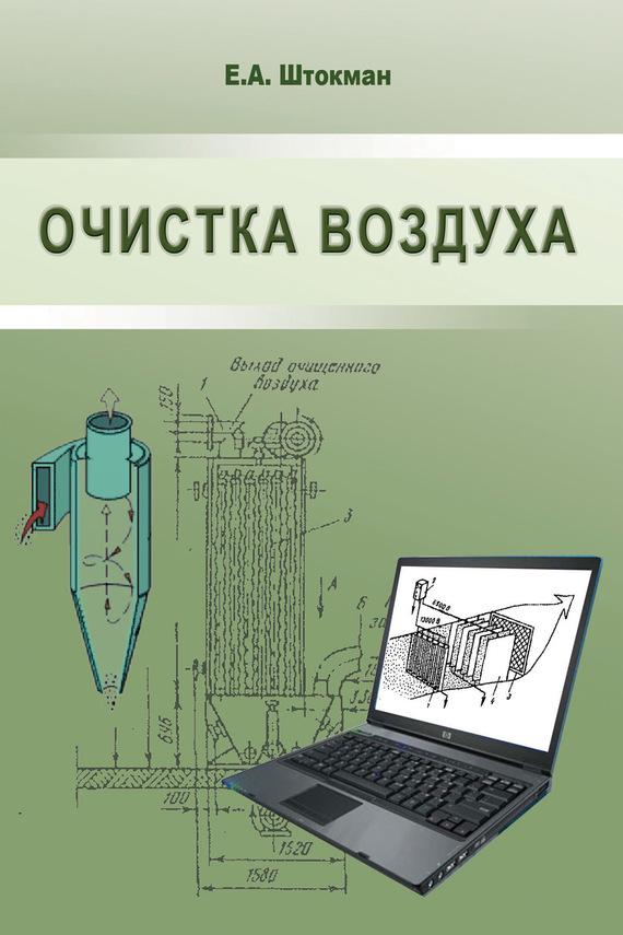 Е. А. Штокман Очистка воздуха ISBN: 978-5-93093-513-4 зеленый источник воздуха e стюард автомобиль домашний лазер pm2 5 оборудование для обнаружения воздуха 3 0 белый белый
