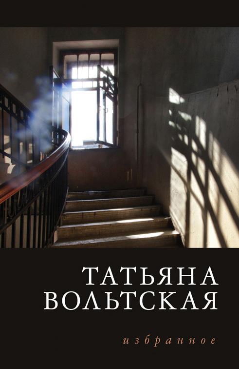 Татьяна Вольтская Избранное ISBN: 978-5-00098-010-1 цена