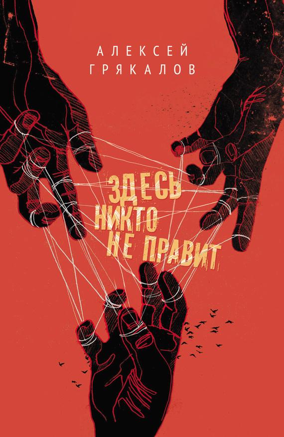 Алексей Грякалов Здесь никто не правит (сборник) крот истории