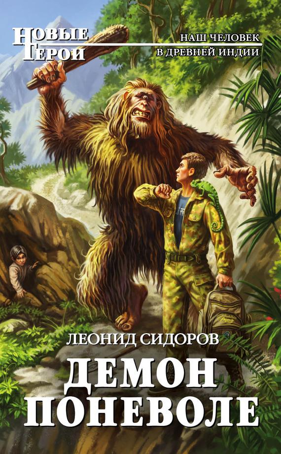 интригующее повествование в книге Леонид Сидоров