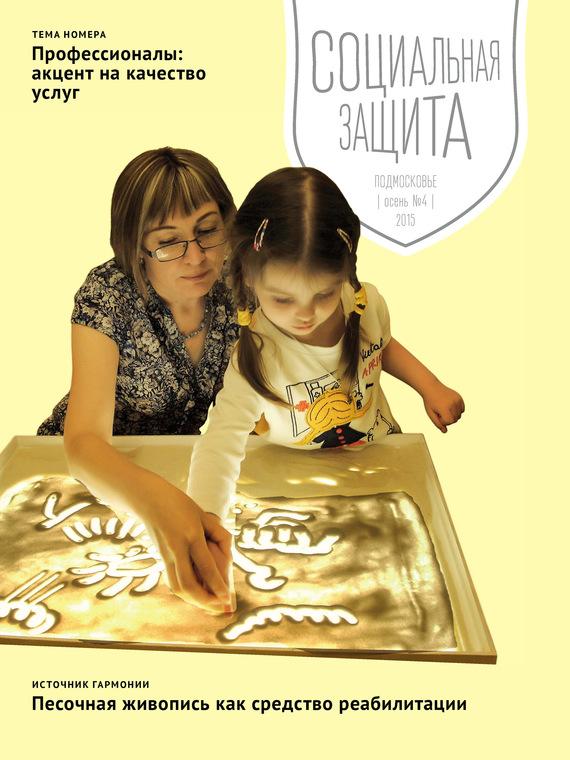 Социальная защита. Подмосковье №1 2015 читать