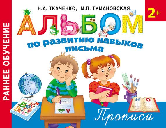 купить М. П. Тумановская Альбом по развитию навыков письма. Прописи недорого