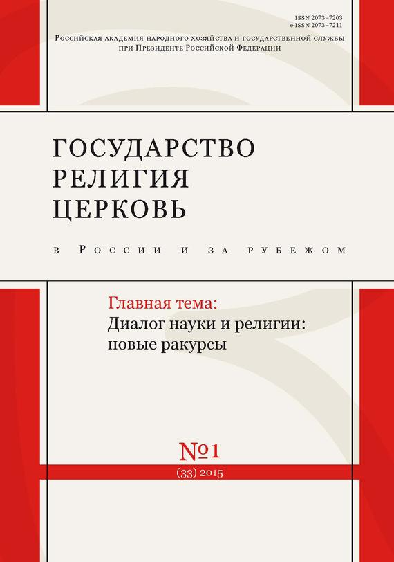 Государство, религия, церковь в России и за рубежом № 1 (33) 2015