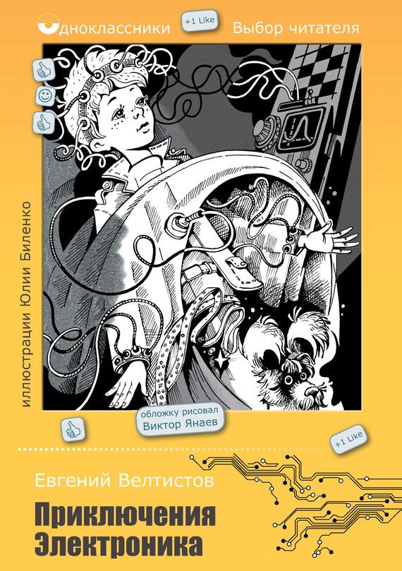 Евгений Велтистов Приключения Электроника (сборник) электроника и фото