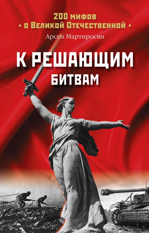 Арсен Мартиросян К решающим битвам минаков с т заговор красных маршалов тухачевский против сталина