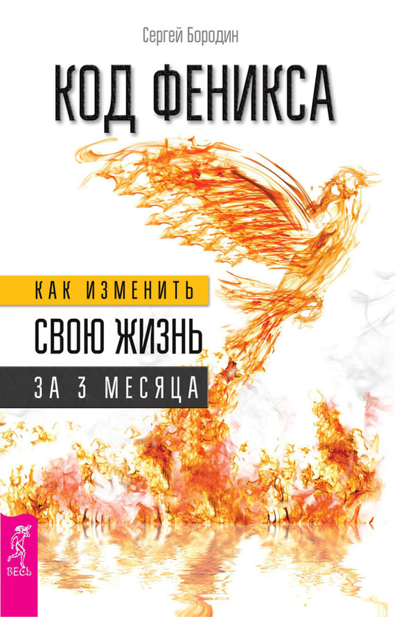 Сергей Бородин Код Феникса. Как изменить свою жизнь за 3 месяца гуляева и арт коучинг как женщине изменить свою жизнь за 3 месяца