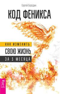 Бородин, Сергей  - Код Феникса. Как изменить свою жизнь за 3 месяца