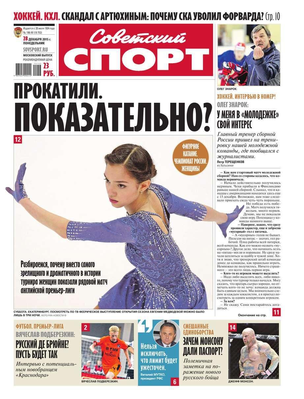Советский спорт 196м