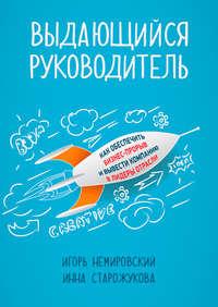 Немировский, Игорь  - Выдающийся руководитель. Как обеспечить бизнес-прорыв и вывести компанию в лидеры отрасли