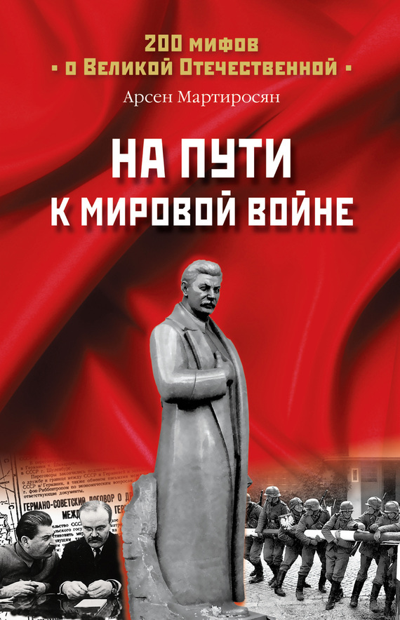 Арсен Мартиросян На пути к мировой войне минаков с т заговор красных маршалов тухачевский против сталина