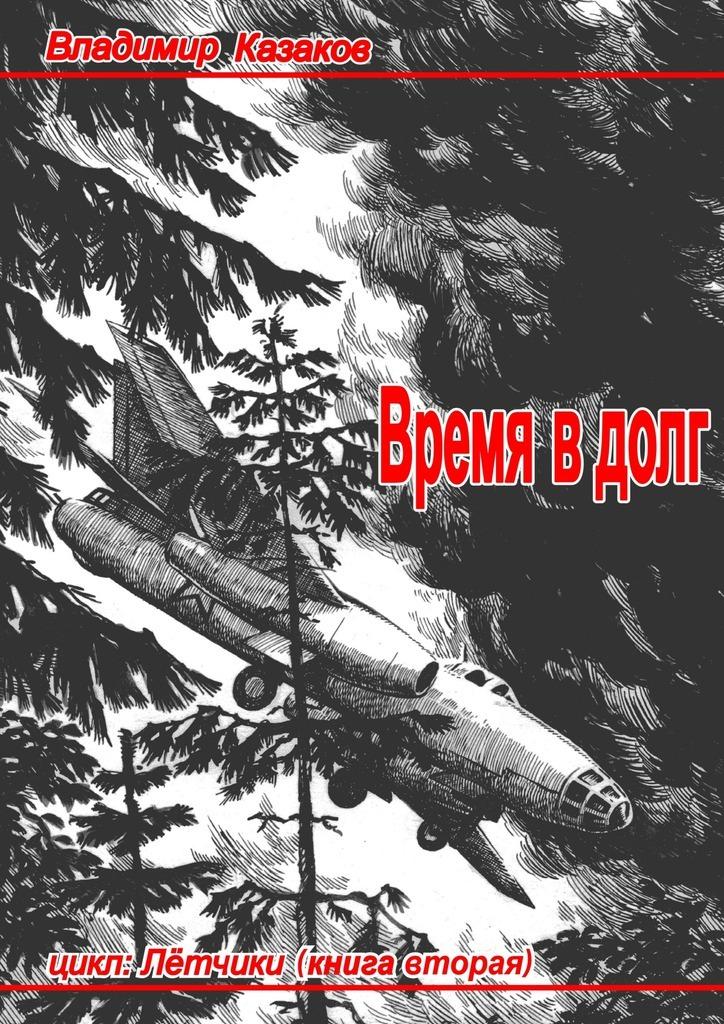 интригующее повествование в книге Владимир Казаков