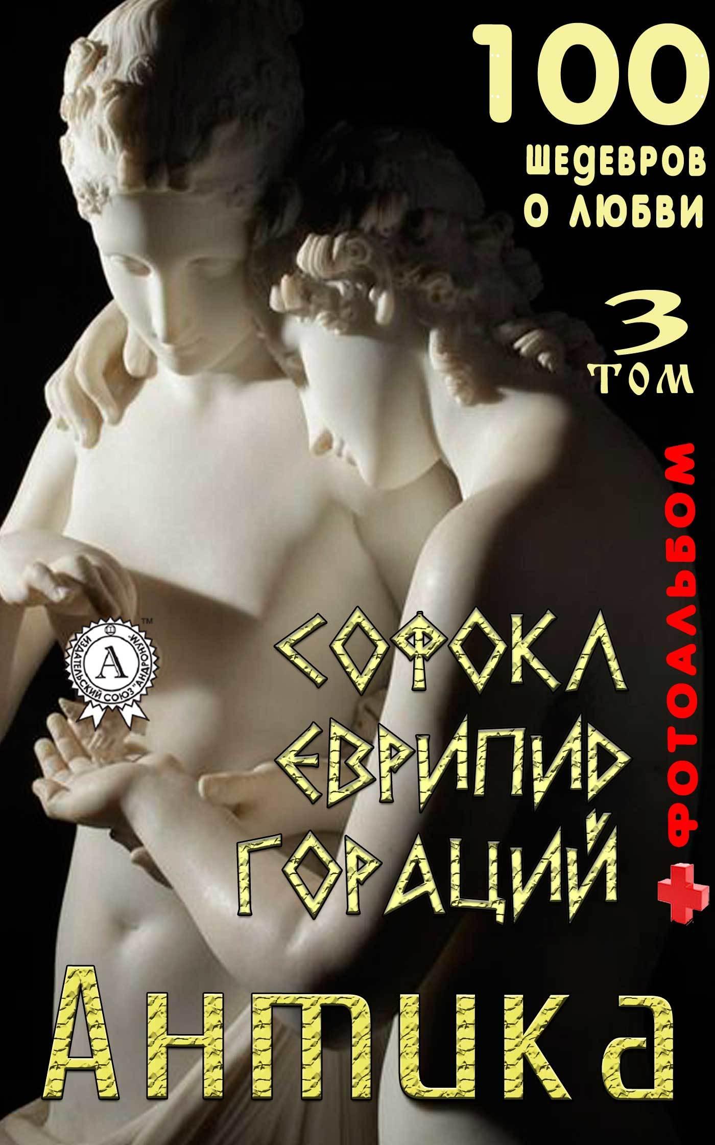«Антика. 100 шедевров о любви». Том 3 от ЛитРес