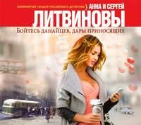 Литвиновы, Анна и Сергей  - Бойтесь данайцев, дары приносящих