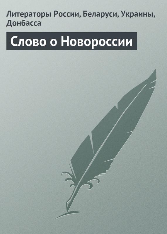 Слово о Новороссии случается быстро и настойчиво